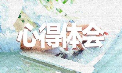 2021年精选学习《论中国共产党历史》心得体会