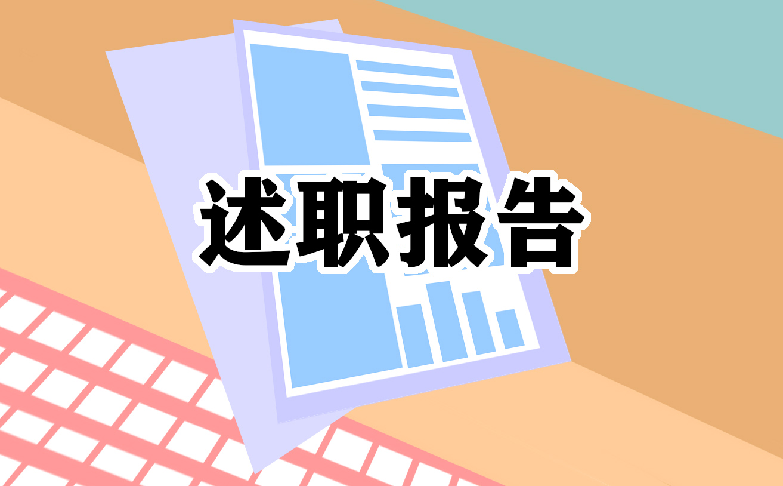 企业总结述职报告材料