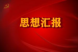 迎接建党100周年思想汇报推荐【五篇】